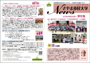 News11裏