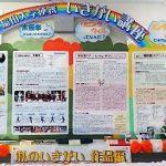早稲田大学連携[いきがい講座]トトロの森のキャンパスだより 学園祭