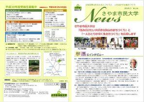 広報誌「さやま市民大学News 第12号」を 発行しました!