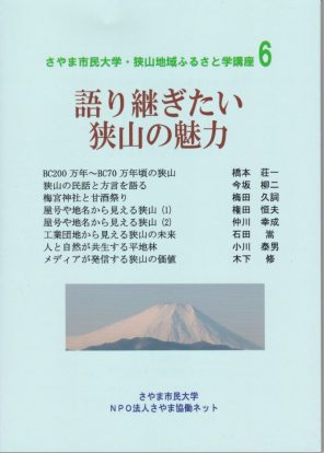 NO21 『語り継ぎたい狭山の魅力』第6巻の発刊にあたって