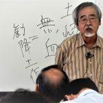 歴史小説家が語る、目からウロコの「逆転日本史」講座 第9回報告書