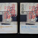 歴史小説家が語る、目からウロコの「逆転日本史」講座 第11回報告書
