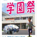 第5回学園祭ポスター優秀作品発表!