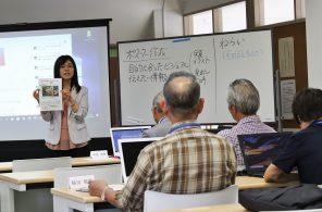 令和元年度「地域活動をする人のための情報発信講座」第8回(7月8日)