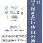 狭山地域ふるさと学講座 最終報告(修了式)